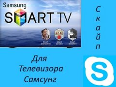 Скайп на телевизоре Самсунг