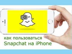 Snapchat на iPhone