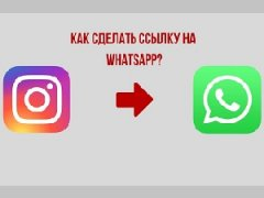 Как сделать ссылку на Вацап в Инстаграме