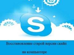 Старая версия Скайп