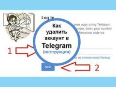 удаление аккаунта в в Телеграмме