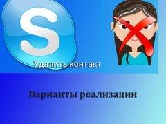 Как удалить контакт в Скайпе