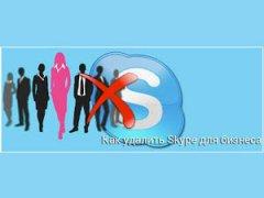 удаление skype для бизнеса