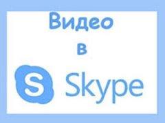 видео в скайпе
