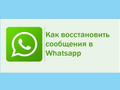 восстановление сообщений в ватсапе