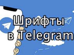 шрифты в телеграмме