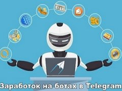 Заработок в Телеграме