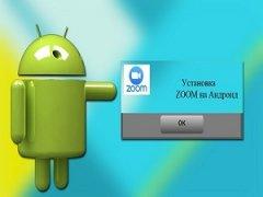 Zoom на Андроид
