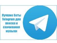 Боты для музыки в Телеграме