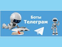боты телеграмм