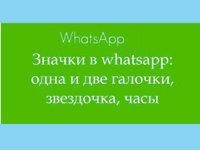 значки в whatsapp