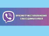 местоположение собеседника в Viber