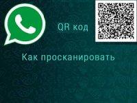 QR-код web.whatsapp.com