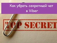 как убрать секретный чат в вайбере