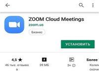 скачать Zoom на телефон