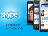 скачать Скайп на телефон