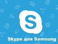 Скайп для Samsung