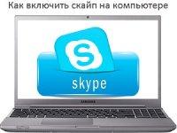 Как включить Скайп на компьютере