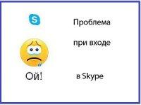 не могу зайти в Скайп