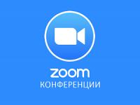 конференция в Zoom